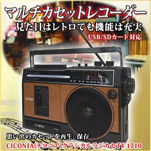 ラジカセ USB レトロ カセットテープレコーダー カセット...