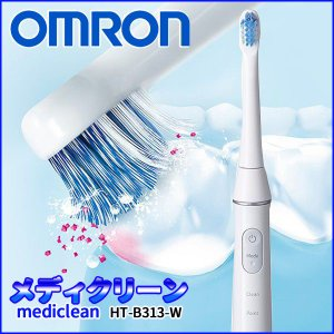 OMRON 電動歯ブラシ mediclean オムロン 歯ブラシ メディクリーン 音波式 HT-B3...