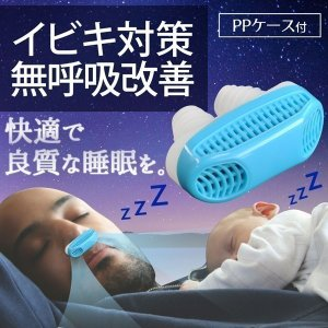 いびき防止 グッズ 鼻呼吸装置 いびき防止 無呼吸症候群 いびき対策 安眠 快眠グッズ 鼻腔 快眠 サポート 小型 コンパクト 鼻呼吸 口呼吸防止 無呼吸症候群