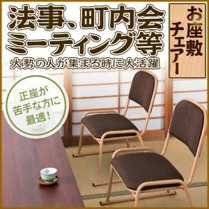 座敷椅子 和座椅子 座椅子 高座椅子 正座用座椅子 スタッキングチェア  パイプ椅子 お座敷チェアー...