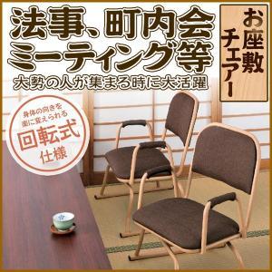 高座椅子 座敷椅子 和座椅子 パイプ椅子 回転式座椅子 回転...