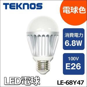 電球 LED E26 100v 消費電力6.8W 球型 電球色 470ルーメン ライト LEDライト 照明 天井照明 E26口金 LE-68Y47 テクノス