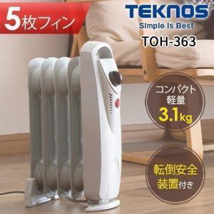 オイルヒーター 小型 ミニオイルヒーター ヒーター 電気ヒーター 暖房器具 乾燥防止 空気を汚さない 5枚フィン じんわり テクノス TOH-362