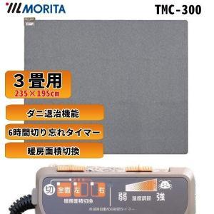 ホットカーペット 3畳 本体 電気カーペット ほかほかカーペット TMC-300 暖房面積切換 235×195cm ラグ ホットマット ダニ退治 森田 モリタ