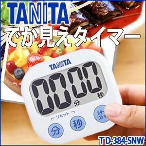 タニタ でか見えタイマー 100分 TD-384 ホワイト キッチンタイマー おしゃれ マグネット 時計 td384 乾電池 デジタル