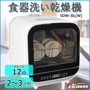 エスケイジャパン タンク式食器洗い乾燥機 SDW-J5L ジェイム 置くだけの簡単設置  高温高水圧...