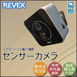 防犯カメラ 家庭用 屋外 防水 ワイヤレス 人感 センサー 夜間  暗視 電源不要 電池 モニター付き 録画 液晶画面付き リーベックス SD3000LCD SDカード