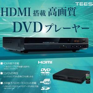 DVDプレーヤー DVD-H225 TEES コンパクトサイズ 置き場所を選ばないコンパクトサイズな...