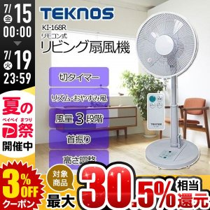 手元でラクラク操作 リモコン付き 5枚羽根で自然なやさしい風がお部屋に行き渡ります。  【商品仕様】...