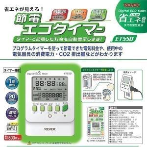 """電気器具のスイッチを自動で""""入/切""""出来るタイマー機能と、 消費電力や電気料金などがわかるエコ機能を..."""