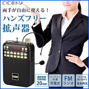 拡声器 ハンズフリー ポータブル 小型 マイク ハンドフリー 手ぶら 携帯 バッテリー内蔵 コンパクト 小型拡声器 屋内 屋外 持ち運び CICONIA K268BK