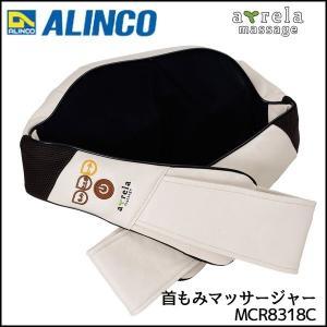 マッサージ マッサージ器  マッサージャー マッサージ機 肩こり 首 首もみ もみ たたき 肩 首もみマッサージャー MCR8318C アルインコの画像