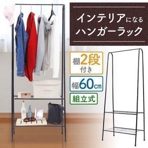 スタイリッシュで機能性が良い お部屋におしゃれな雰囲気が漂うシンプルなハンガーラック。 省スペースな...