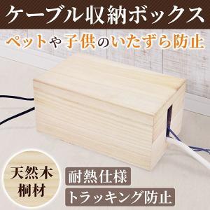アウトレット ケーブルボックス ケーブルカバー ケーブル 収納 おしゃれ コード 収納 木製 桐製 ...