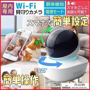 ネットワークカメラ ペット Wifi ベビーモニター ペットカメラ 監視カメラ スマホ 防犯カメラ 家庭用 ワイヤレス 見守りカメラ 室内 HD IPC-A15PL 防犯グッズ