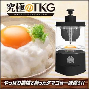 究極のTKG(たまごかけごはん)が登場! 卵割り機能内蔵!ふわとろのたまごかけごはんがワンタッチで完...