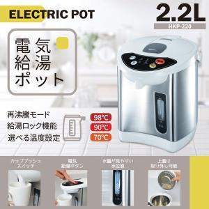 使いたいときにすぐお湯が出る! 再沸騰モード搭載でいつでも適温 自動的にロックされる給湯ロック機能で...