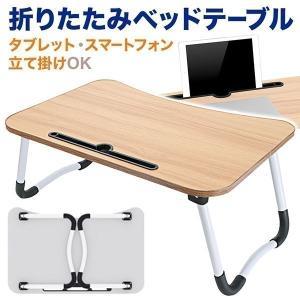 テーブル 折りたたみ 60cm ベッド テーブル ベッドでパソコン テーブル デスク ロー テーブル...
