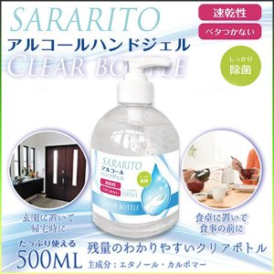 アルコールハンドジェル 500ml 在庫あり 約 70% サラリト SARARITO RS-L1233 エタノール 除菌 抗菌 清潔 保湿 ウイルス 対策 手 指 大容量 洗浄