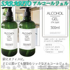 アルコールハンドジェル 500ml 約 70% 2本セット サラリト SARARITO RS-L1250 エタノール 除菌 抗菌 清潔 保湿 ウイルス 対策 手 指 大容量 洗浄