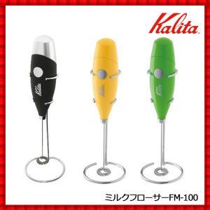 カリタ ふわふわミルクフローサー FM-100 ミルクフローサー フローサー ミルク 牛乳 コーヒー...