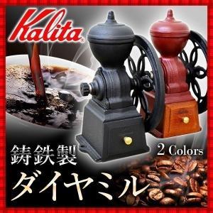 アンティークなデザインと鋳鉄の重厚感で人気の手挽きコーヒーミル ボディーは鋳鉄製で重量があり、横付け...