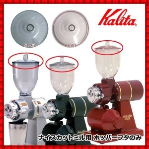 カリタ ナイスカットミル専用のホッパーフタです。 交換用ホッパーのフタです。 破損時などの交換に ナ...