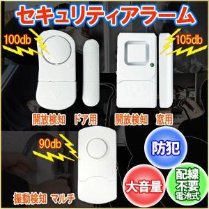 防犯アラーム  ドアアラーム ウィンドウアラーム バイブレーションアラーム セキュリティ 大音量 配線不要 電池式 防犯対策 ドアセンサー窓アラーム
