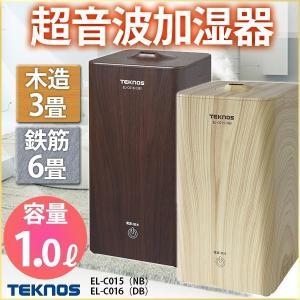超音波加湿器 木目調 EL-C015(NB) EL-C016(DB) 加湿 アロマ加湿器 縦型 箱型...