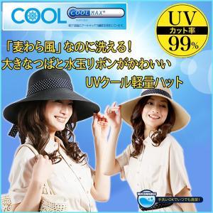 UVカット 帽子 レディース 日焼け防止グッズ つば広ハット...