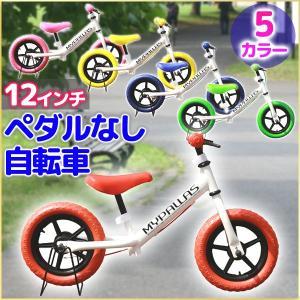 足で地面を蹴って進む、全く新しい子供用自転車。  2歳ごろから乗ることができるペタルのない自転車です...