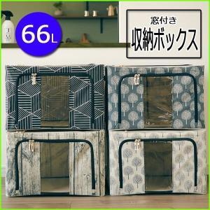 衣類やゴチャゴチャした小物などを収納するのに便利な北欧調の収納ボックス 容量は約66Lで沢山の衣類な...