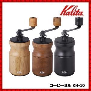 カリタ 手挽きコーヒーミル ナチュラル ブラック ブラウン KH-10 ミニミル ミル コーヒーミル...
