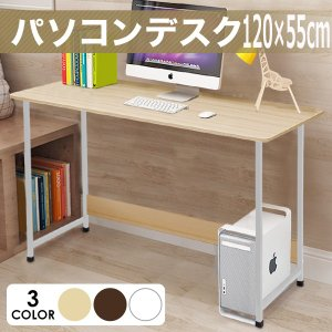 パソコンデスク おしゃれ 安い 机 ワークデスク サイドテーブル スリム デスク シンプル テーブル 学習 オフィス 作業台 事務 長机 PC 幅100cm 奥行55cmの写真