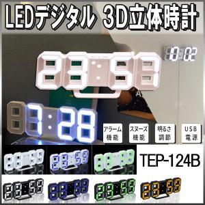 時計 デジタル時計 LEDデジタル 3D立体時計 3D 立体的 壁掛け時計 置時計 置き時計 壁掛け 24時間表示 AM PM 切り替え アラーム スヌーズ TEP-124B