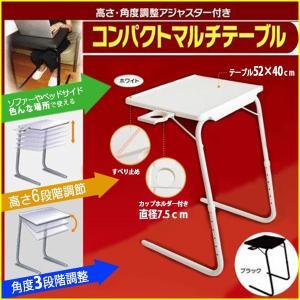 折りたたみ テーブル サイドテーブル 軽い 安い 小さい 角度調節 高さ調整 パソコン タブレット ...