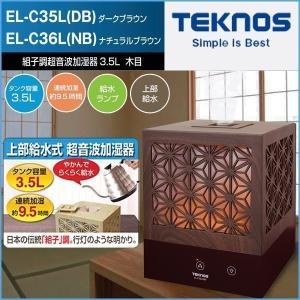 超音波加湿器 加湿 アロマ加湿器 3.5L 組子調 箱型 超音波式 超音波 和風 ライト 照明 ナチ...