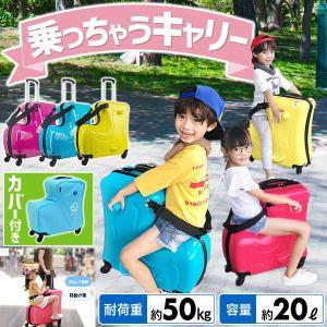 乗れるキャリーケース 20L スーツケース キャリーバッグ キャリーケース 子どもが乗れる キャリーバッグ トランク 子供 キッズ 旅行 ベビーカー