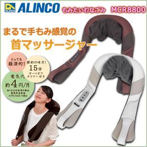 首マッサージャー もみたいむ なごみ MCR8800 筋肉のこりをグッと挟んで揉みほぐし、首、肩、す...