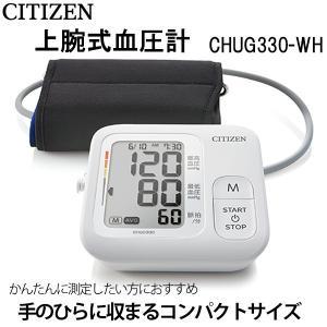 血圧計 上腕式シチズン 自動血圧計 デジタル CHUG330 ホワイト 上腕式血圧計 上腕 デジタル...