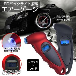 タイヤゲージ エアゲージ 車 バイク タイヤ 空気圧 測定 計測 点検 コンパクト 軽量 LED デ...