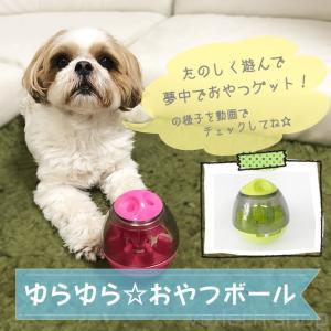 ゆらゆら☆おやつボール 犬 猫 ペット おもちゃ 知育 玩具 食器 給餌 エサ入れ ご飯 食事 おし...