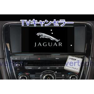 VT ジャガー JAGUAR TVキャンセラー XJ X351 XF F-TYPE Fタイプ XE ...