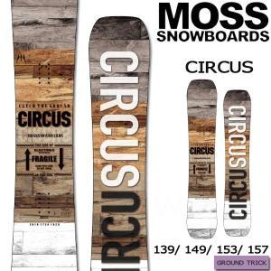 スノーボード 板 19-20 MOSS モス CIRCUS サーカス グラトリ ラントリ パーク