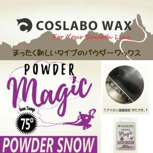 スノーボード スキー ワックス COSLABO WAX コス...