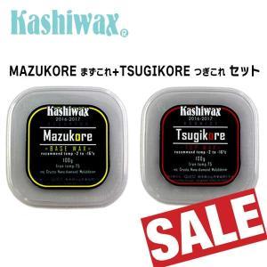 カシワックス MAZUKORE まずこれ+TSUGIKORE つぎこれ発売記念セット ホットワックス スノーボードワックス