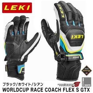 グローブ スキー手袋LEKI(レキ) WORLDCUP RACE COACH FLEX S GTX