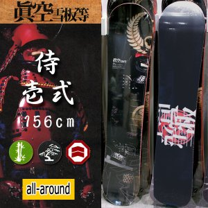 スノーボード ボード 板 17-18 眞空雪板等【マクウ】侍...