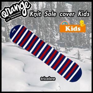 スノーボード ボードケース oran'ge オレンジ Knit Sole cover Kids ニットソールカバー キッズ
