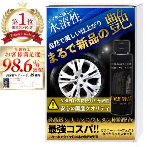 送料無料 日本製 【GARACORT】 ガラコート タイヤワックス メーカー30日間品質保証 【カー...